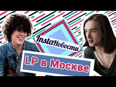 LP в Москве свистит мелодию из