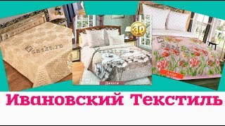 видео Поплин Тейково