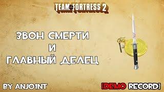 Звон смерти и Главный делец. TF2(demo record)