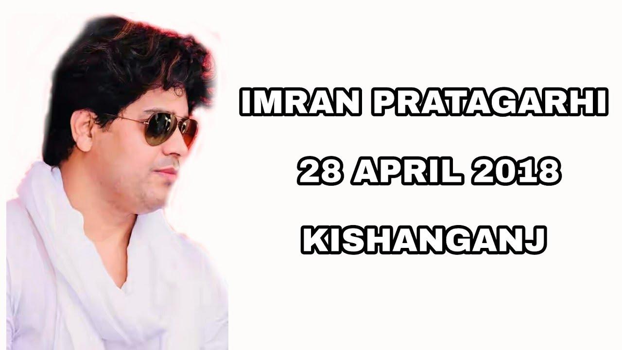 Download IMRAN PRATAGARHI NEW MUSHAYRA VIDEO  KISHANGANJ 28 APRIL 2018