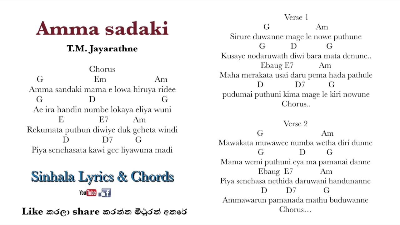 Amma Sadaki T M Jayarathne Sinhala Lyrics Chords Youtube