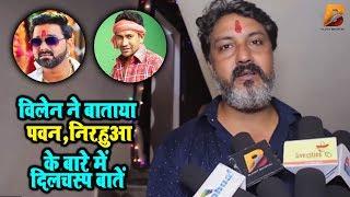 Bhojpuri विलेन Amit Shukla ने Pawan Singh और Nirhua के बारे बताया दिलचस्प बात Planet Bhojpuri