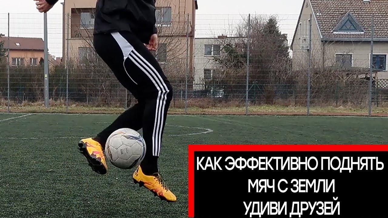 10 способов как эффективно поднять мяч с земли|10 Ways to Effectively Lift the Ball from the Ground