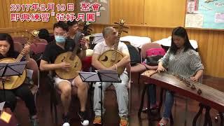 Publication Date: 2017-11-25 | Video Title: 2017年8月19日聚會 - 花好月圓