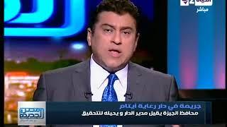 مصر الجديدة - زوجة مدير دار الأيتام تبكى على الهاتف
