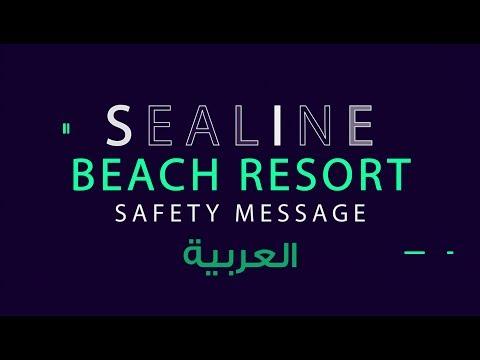 Safety Message for Sealine Beach Qatar - Arabic