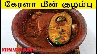 கேரளா மீன் குழம்பு - Meen Kulambu in Tamil - Kerala Fish Curry