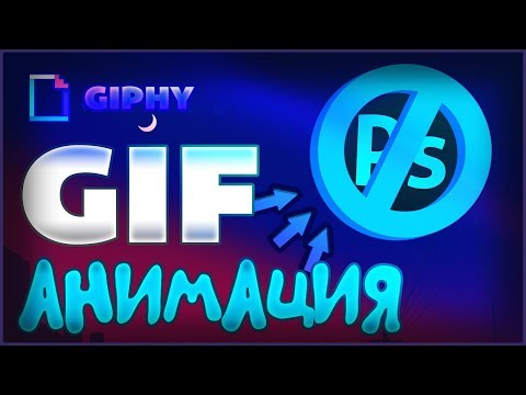 Как Сделать Gif Анимацию Онлайн?! - Giphy