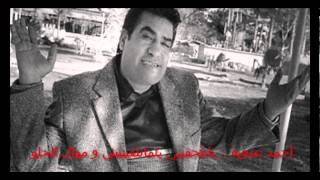 Video Ahmed Adaweya - Mawal Ytel7a2eny / أحمد عدوية - موال يتلحقيني يمتلحقينيش وموال الحلو download MP3, 3GP, MP4, WEBM, AVI, FLV Agustus 2018