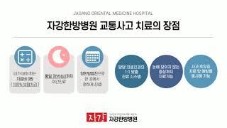 안양교통사고한방병원 교통사고 치료의 장점
