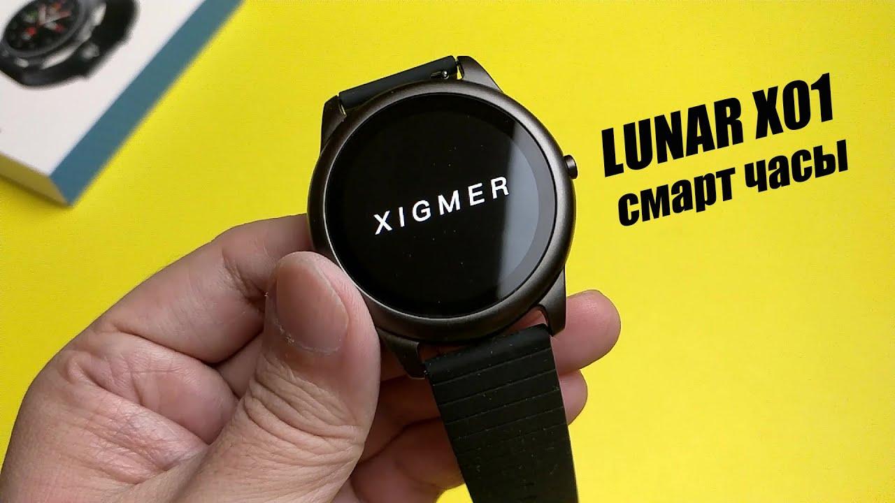 Xigmer Lunar X01 обзор смарт часов очень похожих на Haylou LS05, но дешевле!