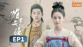 (ENG SUB)【Bloody Romance】 EP1 Qi Xue fled the brothel  Entered Gui Hua City | Caravan