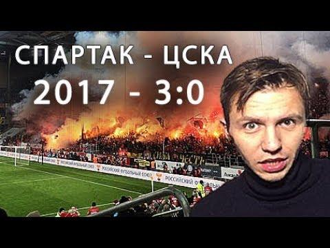Спартак ЦСКА Матч драка и задымление. Чемпионат России Футбол видео