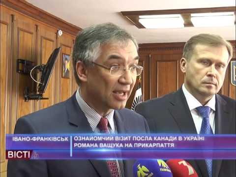 Ознайомчий візит посла Канади в Україні на Прикарпаття