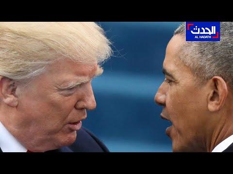 تقارير إعلامية تكشف إلى محاولات أوباما إفساد إدارة ترمب