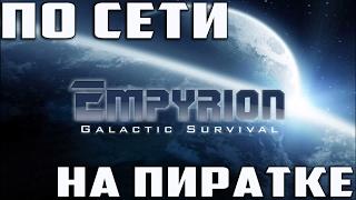 �������� ���� Как играть в Empyrion Galactic Survival по сети на ПИРАТКЕ ? ������