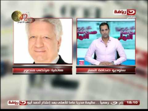 النهار رياضة: صحافة النهار | مرتضي منصور يوجه رسالة شديدة اللهجة  لـ عمر جابر