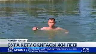 Жамбыл облысында жыл басынан бері 11 адам суға кеткен