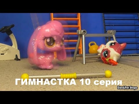 LPS: ГИМНАСТКА 10 серия