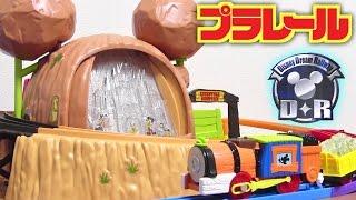 プラレール ミッキーマウス&フレンズ アドベンチャーマウンテンセット ...