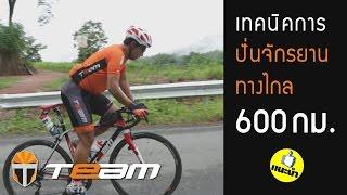 EP.3 Audax 1500km: เทคนิคการปั่นจักรยานทางไกล 600กม How to ride 600km in 40hr