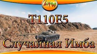 Т110Е5 Случайная Имба ~World of Tanks~