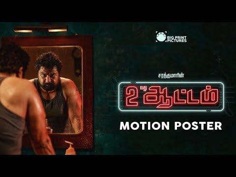 Rendaavathu Aattam - Official Motion Poster   Sarath Kumar   Sundaramurthy KS   Prithivi Adithya