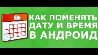 видео Как поменять дату в Android