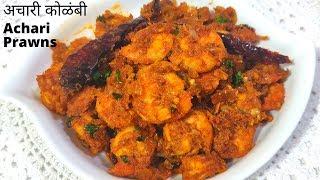 खाल्ल्या नंतर चव विसरणार अशी ख़ास वेगळ्या मसाल्यात बनवलेली कोळंबी /अचारी कोळंबी/Achari Prawns