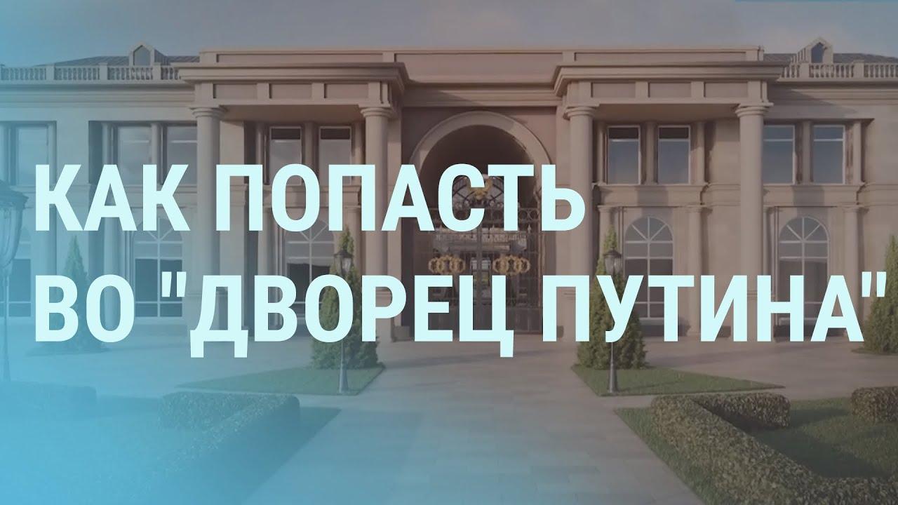 Кто меняет портреты Путина на Навального | УТРО | 21.01.21