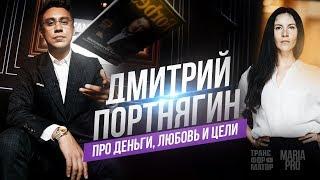 Дмитрий Портнягин - Про деньги, Любовь и Цели