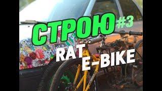 Электровелосипед своими руками E-RAT BIKE #3