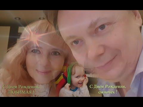Поздравление жене и сыну. С Днем Рождения, мои любимые! 13 марта 2020г.