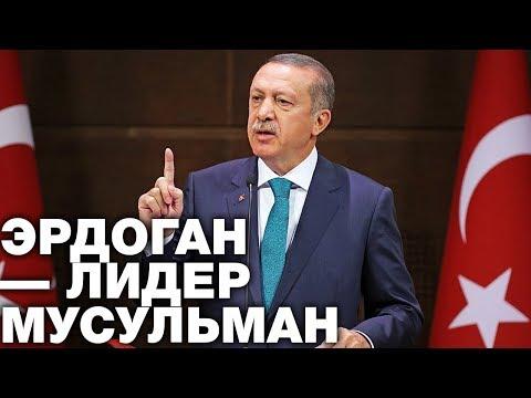 Что сделал Эрдоган
