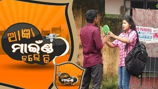 Aagya Mind Kale ki Ep 31 - 29 Aug 2017 || Girl Make up Prank || Odia Prank Video