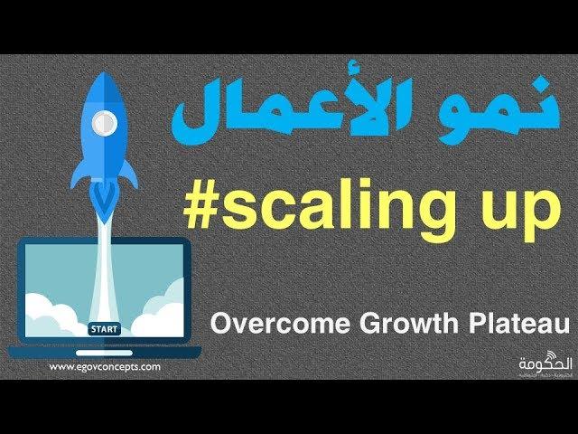 نمو الأعمال - الجزء الأول