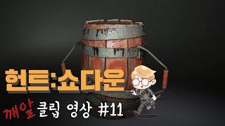 윾쾌한 부쉬 빨간통 킬 - 헌트:쇼다운 깨알 클립 영상…