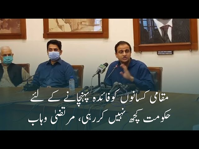 Murtaza Wahab Press Conference Today
