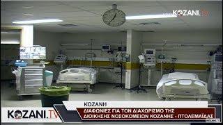 Διαφωνίες για τον διαχωρισμό νοσοκομείων Κοζάνης - Πτολεμαϊδας