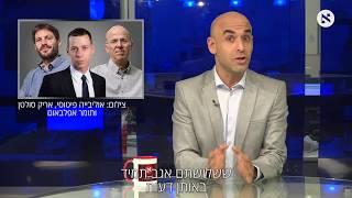 המונולוג אסף הראל המגנומטר