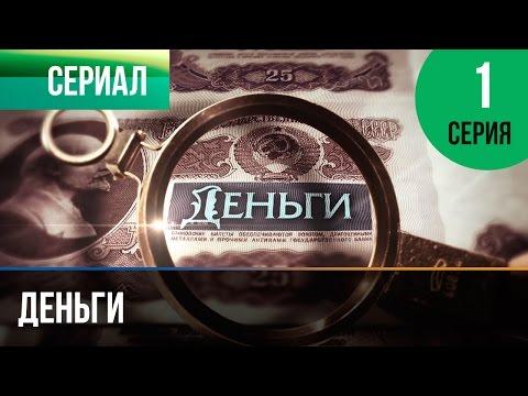 ▶️ Деньги 1 серия - Смотреть Деньги онлайн - Видео онлайн