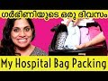 What's in my delivery bag?|Maternity Hospital Bag| my eyeliner| My skincare& haircare|Thrissur Vlog