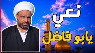 قصيدة يابو فاضل نعي الشيخ عبد الله الدجيلي