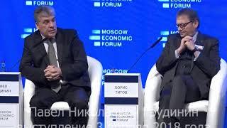 Смотреть видео Грудинин МЭФ 2018 Москва 3.04.2018 онлайн
