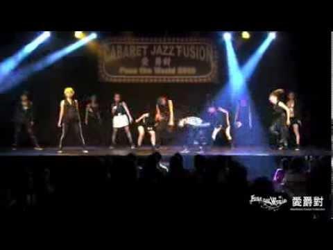 Fuse the World 2013 愛爵對 Cabaret Jazz Fusion - 爵愛五味
