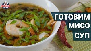 Простой и быстрый мисо суп. Как приготовить? Мисо суп рецепт