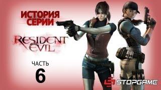 История серии. Resident Evil, часть 6