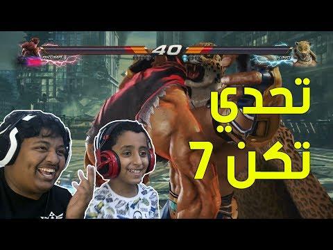 تكن 7 : تحدي ضد محمد !   Tekken 7 thumbnail