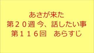 連続テレビ小説 あさが来た 第20週 今、話したい事 第116回 あらすじ...