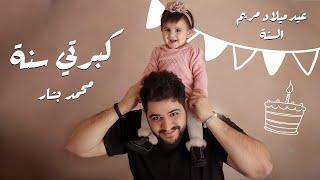 محمد بشار - كبرتي سنة (مريم) / mohammed bashar - kberti saneh (mariam)